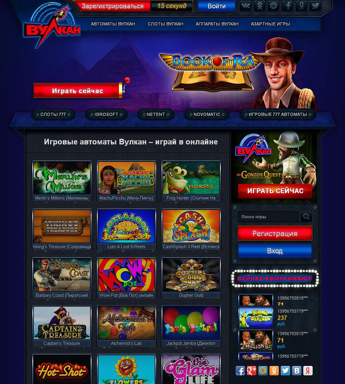 Игровые автоматы Вулкан – играй в онлайне