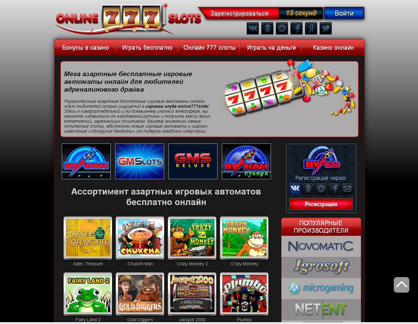 Ассортимент азартных игровых автоматов бесплатно онлайн