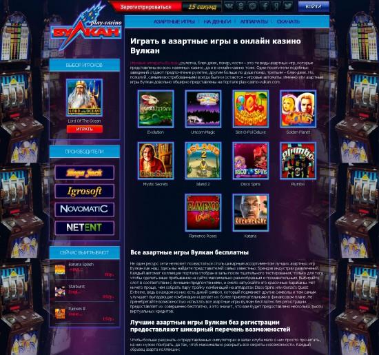 вулкан миллионник казино 24