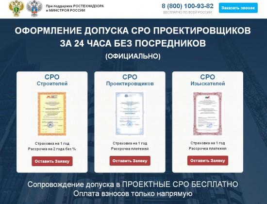 Оформление и преимущества допуска СРО проектировщиков (Саморегулируемые организации)