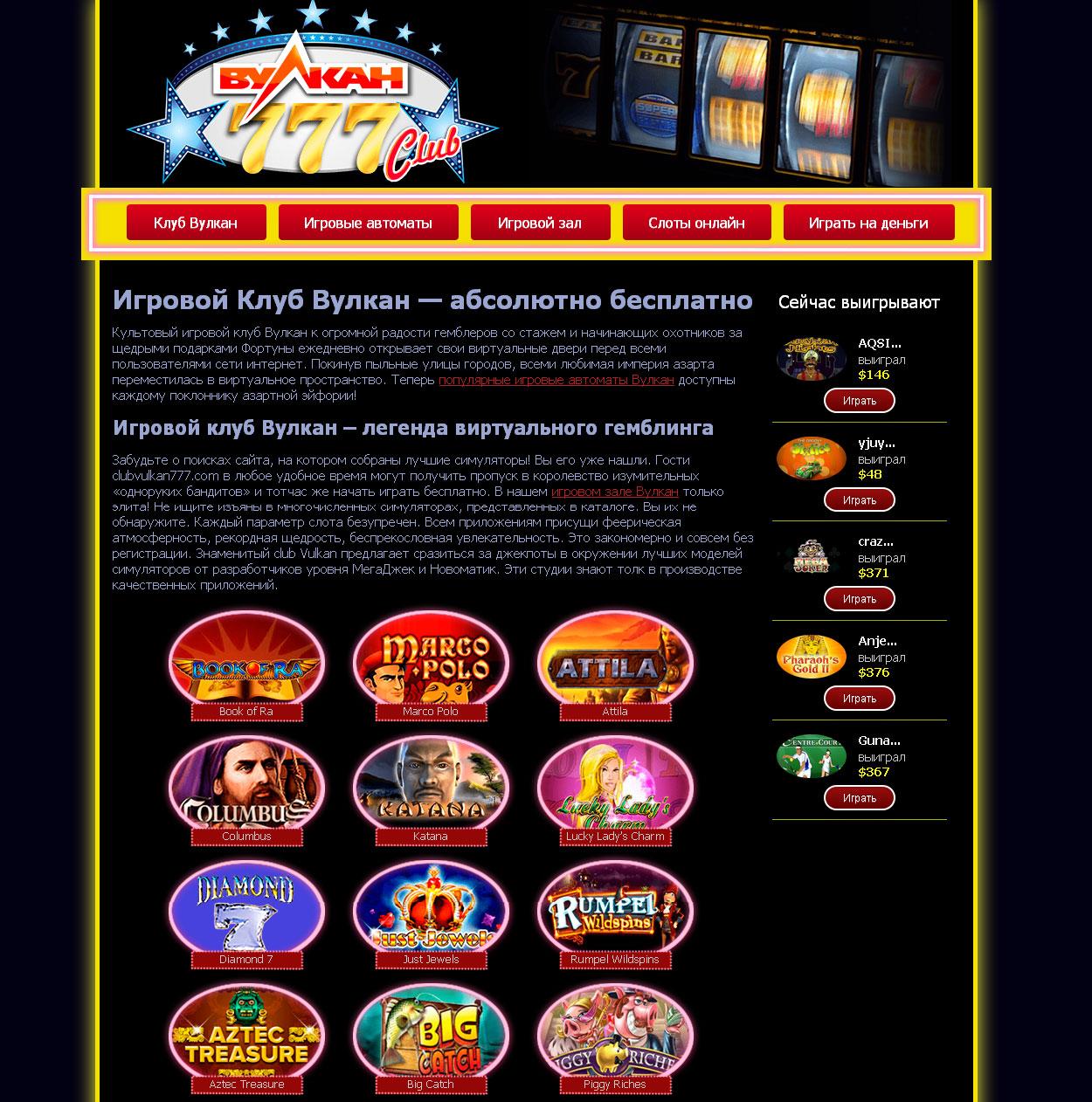 вулкан бест игровые автоматы