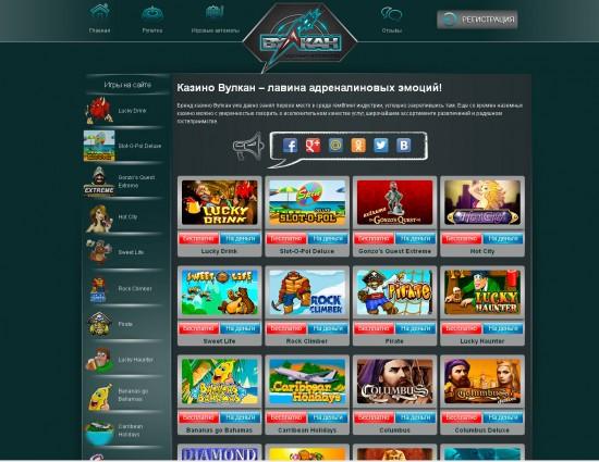 казино вулкан доступ