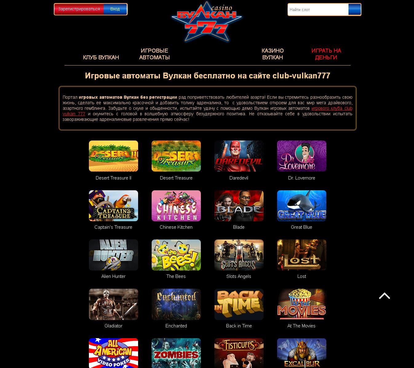Игровые автоматы Вулкан бесплатно на сайте club-vulkan777