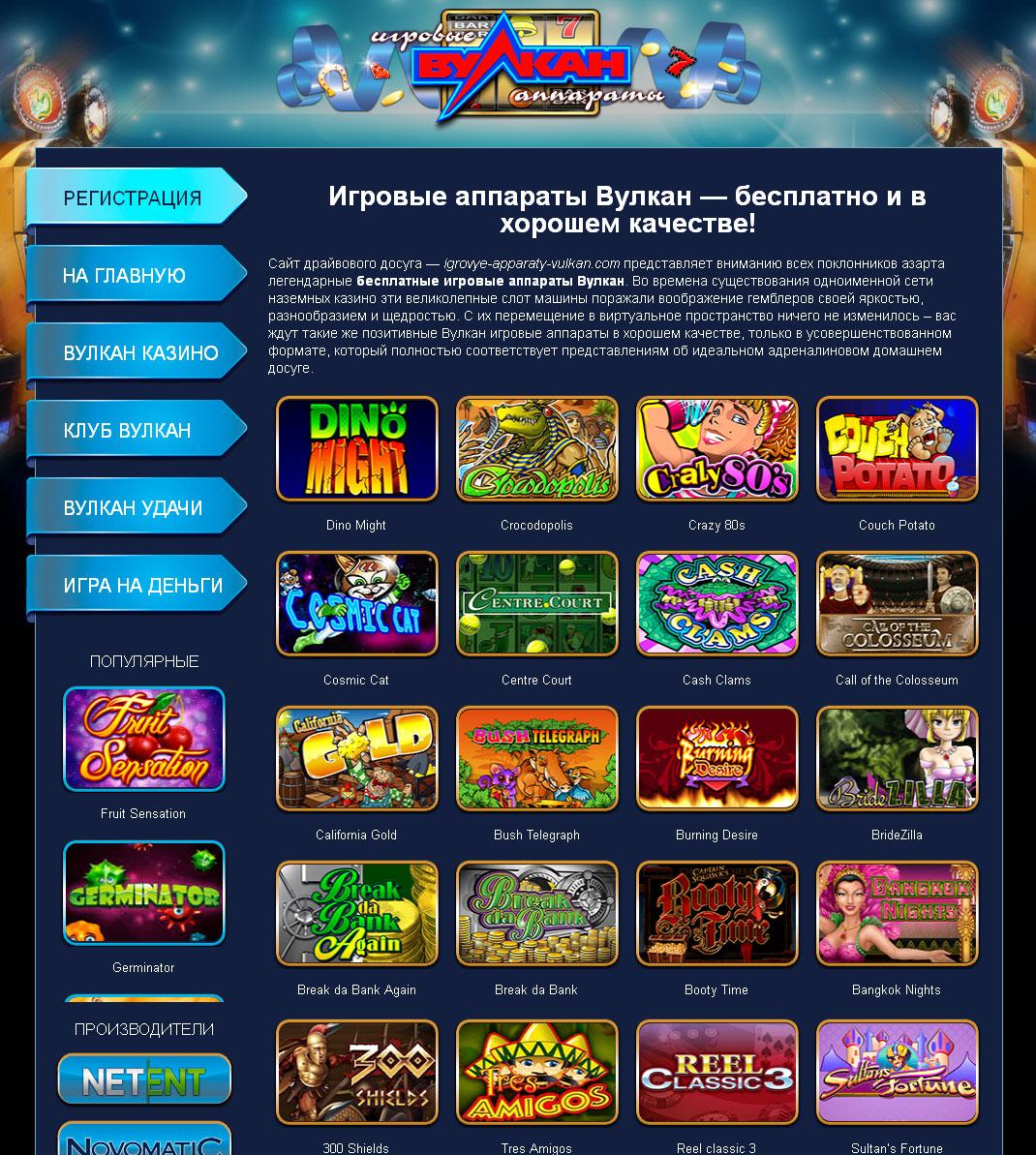 Игровые аппараты Вулкан — бесплатно и в хорошем качестве!
