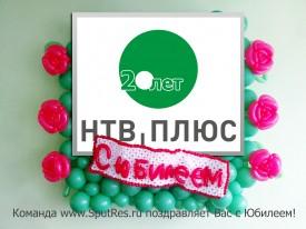 НТВ-Плюс отмечает 20-ти летний юбилей