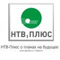 НТВ-Плюс о планах на будущее