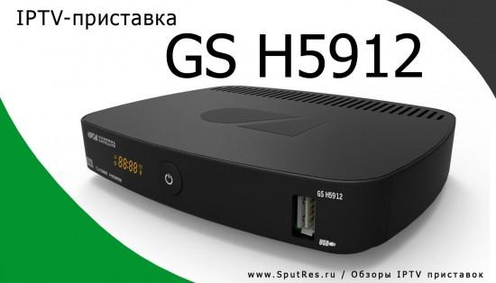 Обзор IPTV-приставки GS H5912