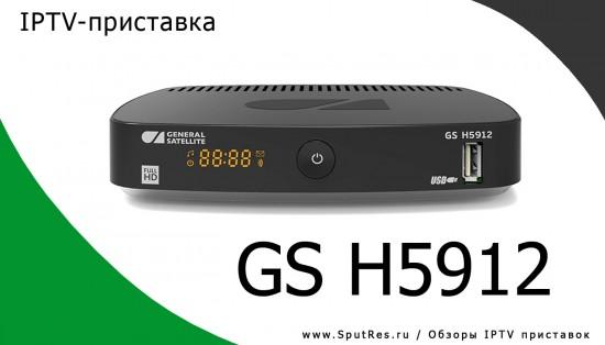 Передняя панель IPTV-приставки GS H5912