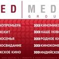 «Ред Медиа» рассказал о ребрендинге телеканалов