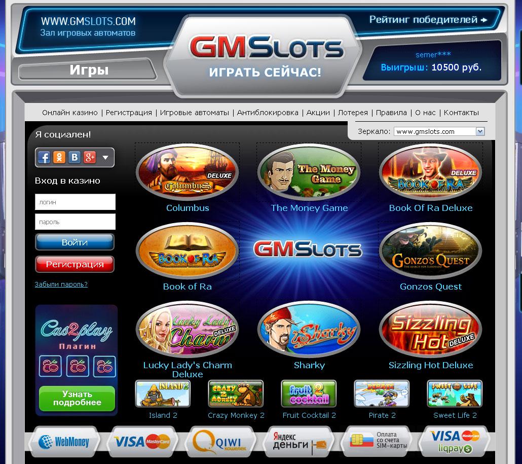 Онлайн казино GMSlots. Только лучшие игровые автоматы!