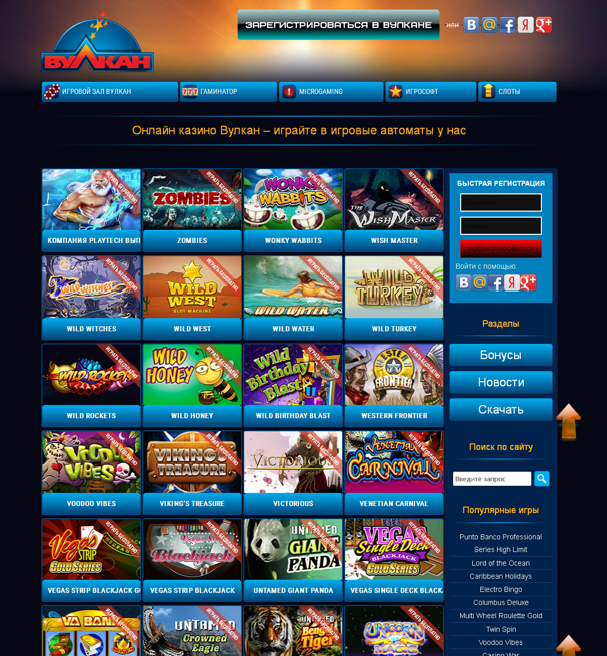 Вулкан игровые аппараты онлайн
