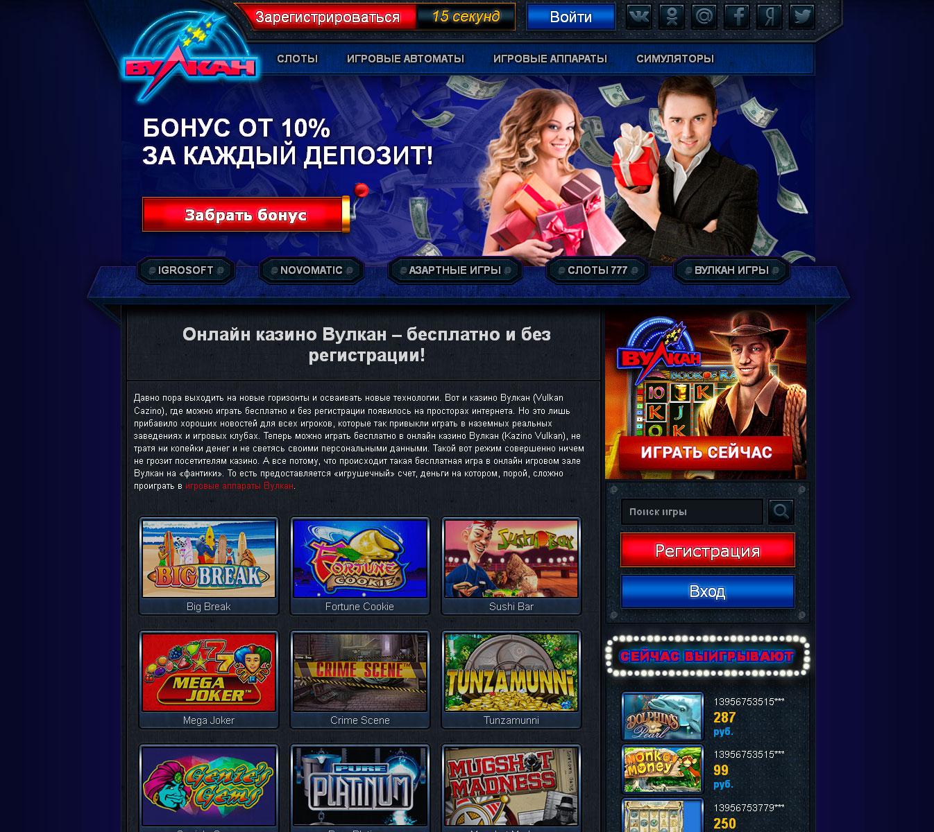 Онлайн казино Вулкан – бесплатно и без регистрации!