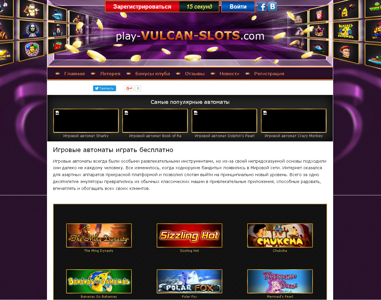 vulcan slots club com