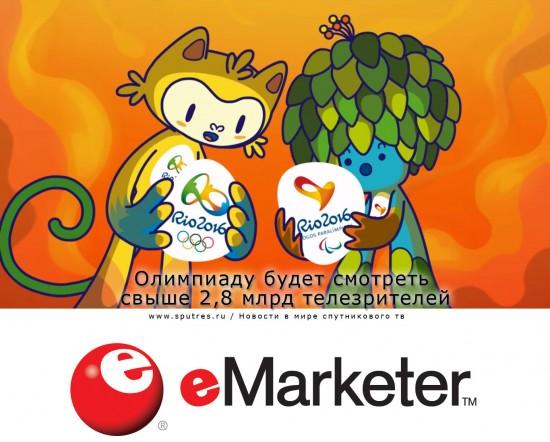 Олимпиаду будет смотреть свыше 2,8 млрд телезрителей