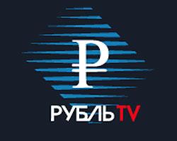 Телеканал «Рубль»