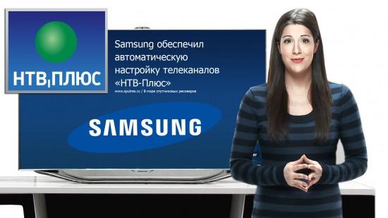 Samsung обеспечил автоматическую настройку телеканалов «НТВ-Плюс»