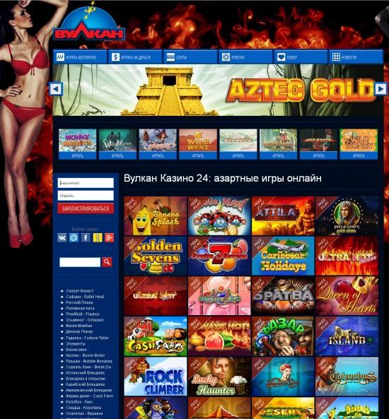 Игровые аппараты онлайн в Вулкан Казино