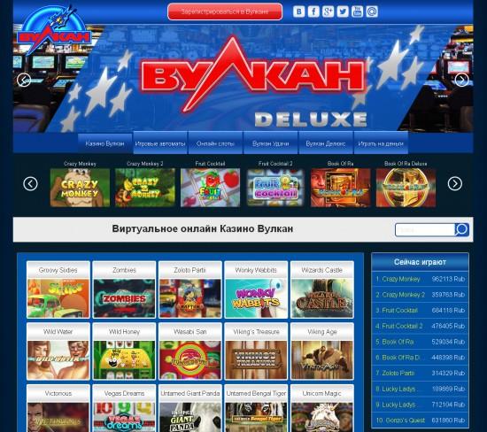 онлайн казино вулкан делюкс официальный сайт