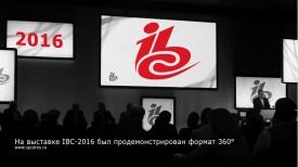 На выставке IBC-2016 был продемонстрирован формат 360гр