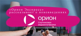 «Орион Экспресс» рассказывает о нововведениях
