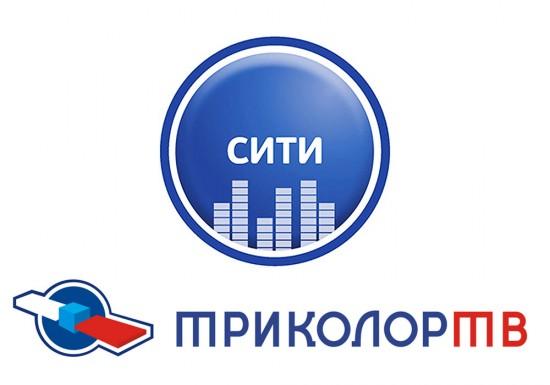 Услуга «Сити» от «Триколор ТВ»