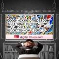 Российские операторы платного телевидения лидируют в Восточной Европе