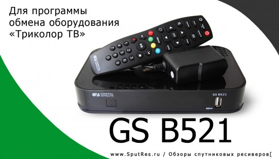Цифровой спутниковый HD ресивер GS B521