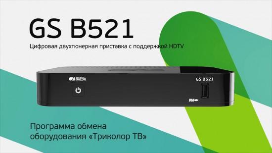 GS B521 – отличная приставка, которая заслуживает внимания со стороны пользователей.