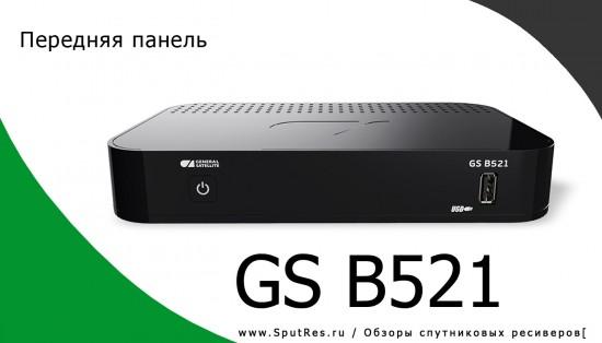 Передняя панель - Цифровой спутниковый HD ресивер GS B521