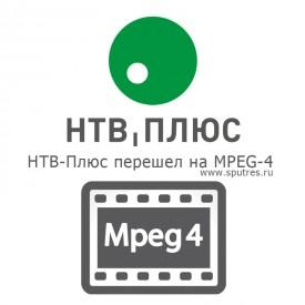 НТВ-Плюс перешел на MPEG-4