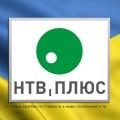 Что ожидает украинское подразделение «НТВ-Плюс»