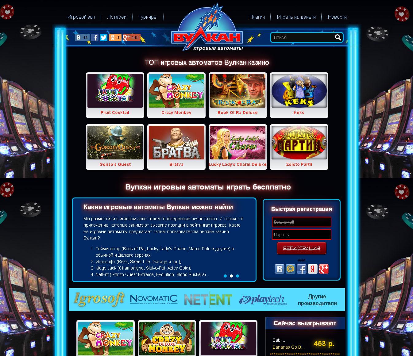 зеркало вулкан игровые автоматы онлайн