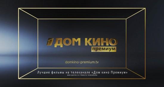 Лучшие фильмы на телеканале «Дом кино Премиум»