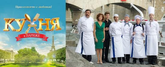 «Кухня в Париже» - комедия о модном ресторане