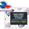 На «Триколор ТВ» появится много российских фильмов и сериалов