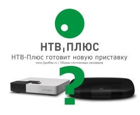 НТВ-Плюс готовит новую приставку
