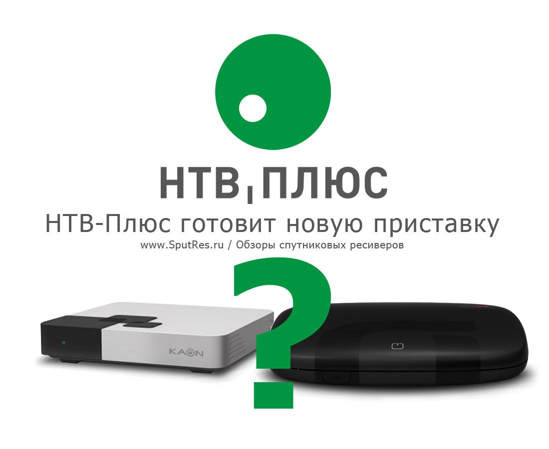 Ресиверы НТВ – надежные и функциональные устройства