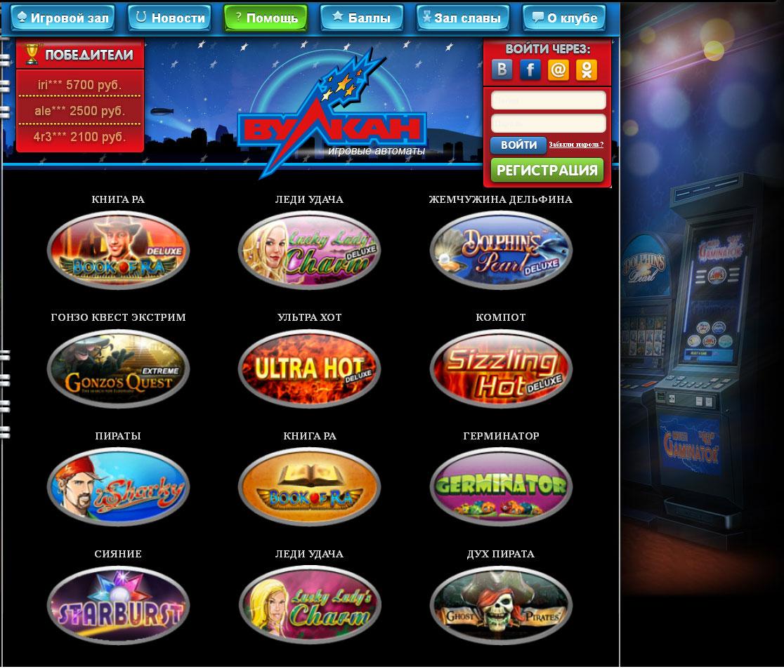 игровой зал онлайн казино вулкан