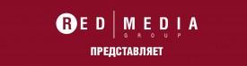Новый телесезон на каналах компании «Ред Медиа»