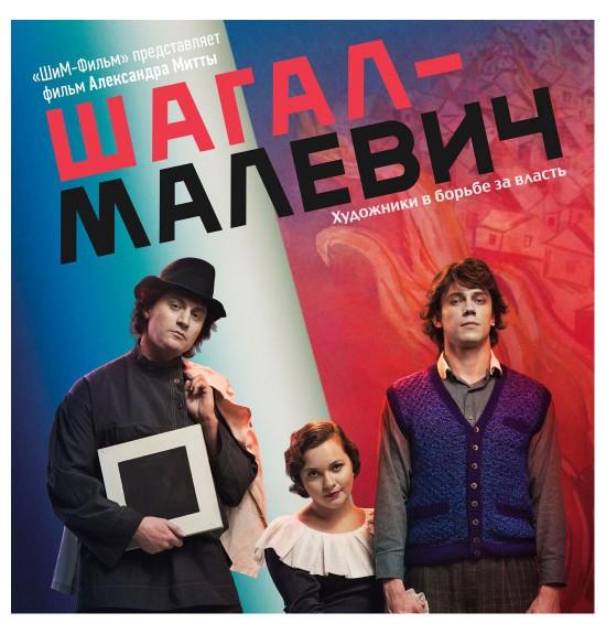 Шагал — Малевич» - биографическая лента