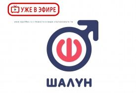 Телеканал «Шалун» запустил вещание