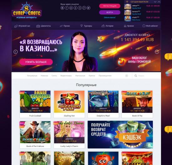Казино Супер Слотс – новейший ассортимент игровых аппаратов онлайн!