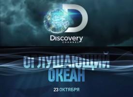 Проект «Оглушающий океан» от Discovery Channel