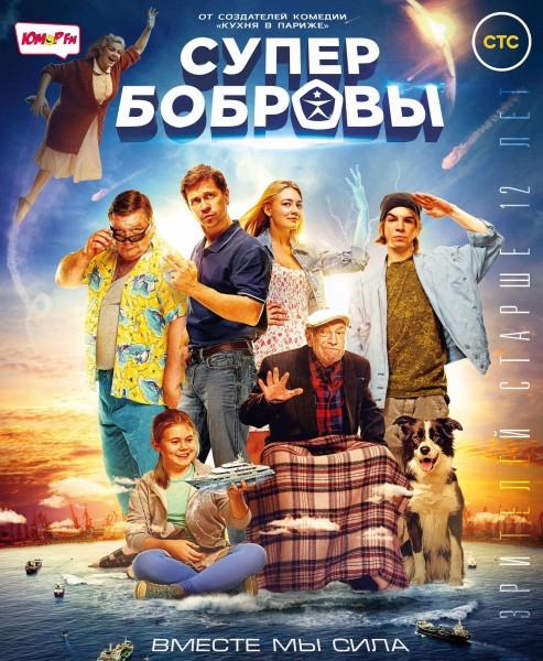 «СуперБобровы» - комедия, снятая Дмитрием Дьяченко