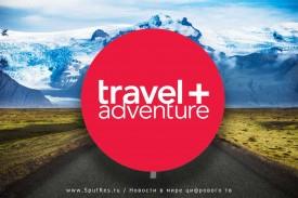 Телеканал Travel+Adventure продолжает показ премьер