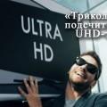 «Триколор ТВ» рассказал, что у 6% компании есть телевизоры