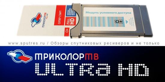 "Просмотр Ультра HD спомощью CAM-модулей CI+ ""Триколор ТВ"""