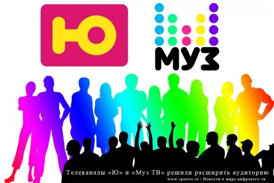 Телеканалы «Ю» и «Муз ТВ» решили расширить аудиторию