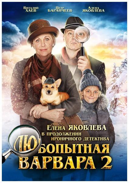 «Любопытная Варвара — 2» - комедийный детектив