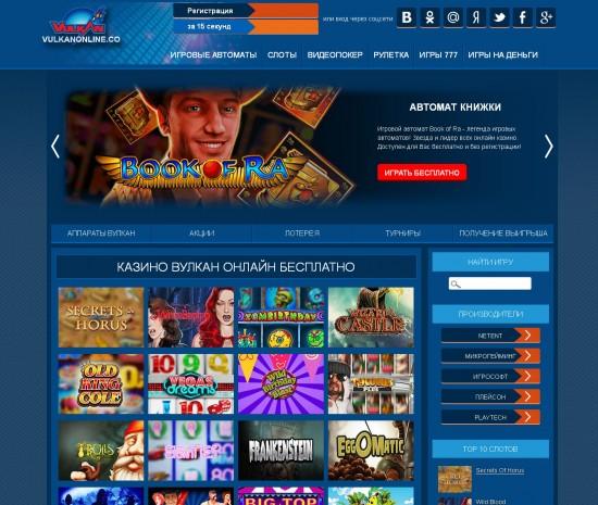 Отдохнуть и активно провести отдых с пользой можно в казино Вулкан Онлайн